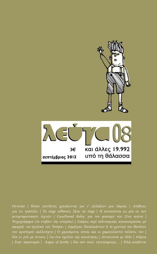 Levga Cover Design